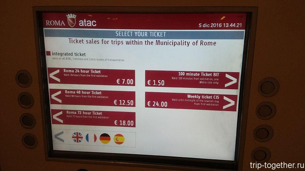 Рим, общественный транспорт
