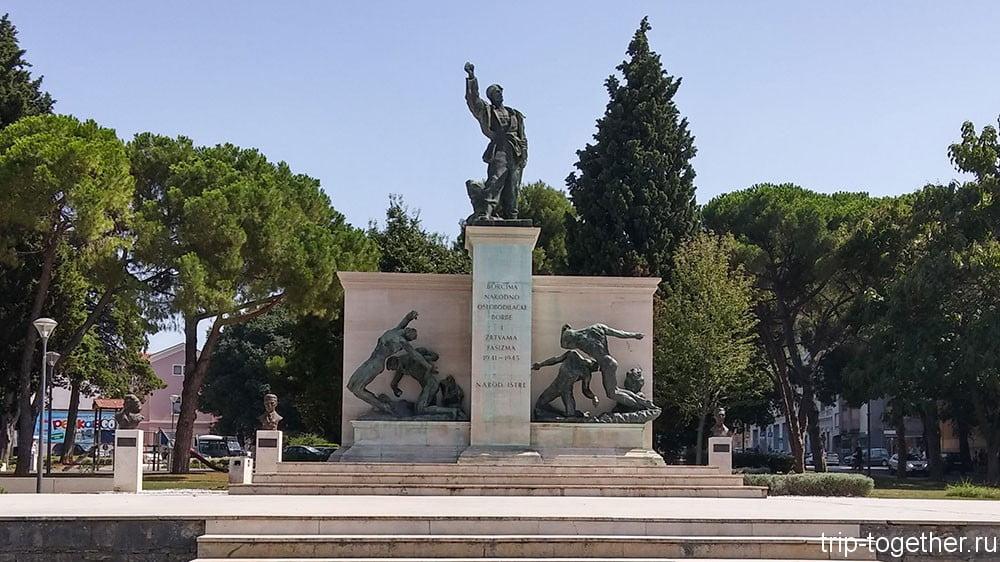 Пула. Монумент