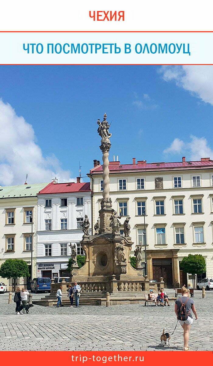 Мариацкая колонна, Оломоуц