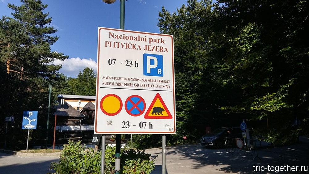 Плитвицкие озера, парковки