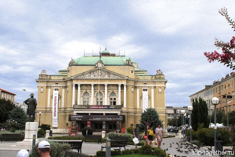 Риека. Национальный театр.