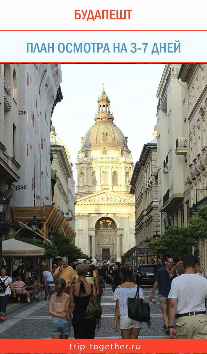 Как поехать в Будапешт самостоятельно