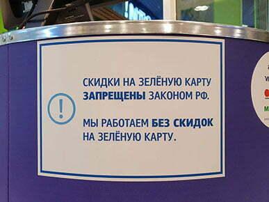 Объявление на АЗС Neste в Ивангороде