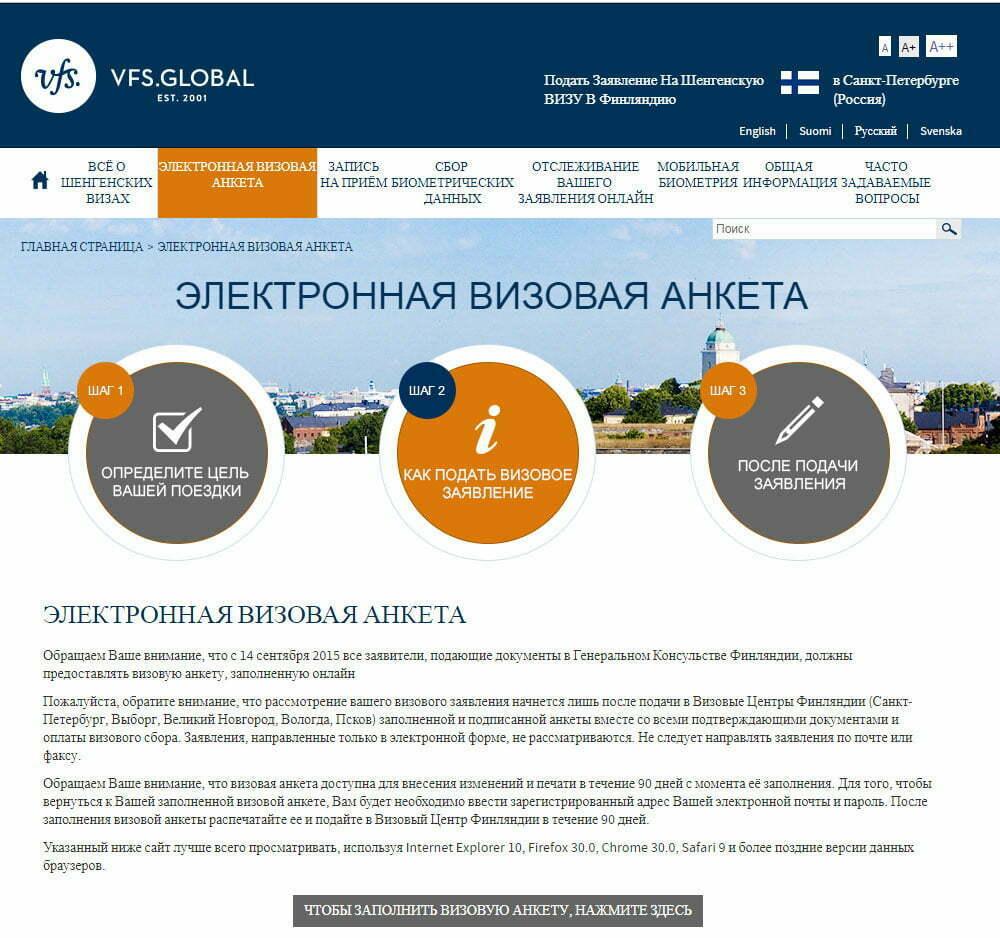 Электронная визовая анкета Финляндии