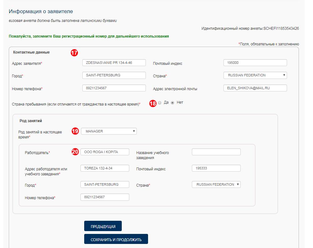Анкета на финскую визу, лист 2