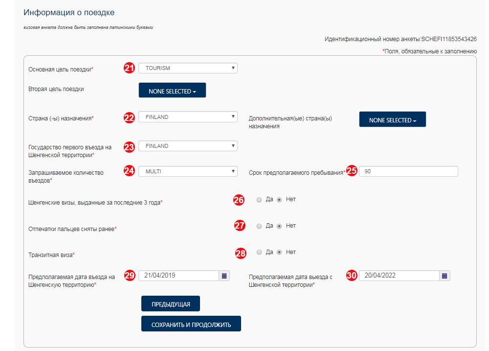 Анкета на финскую визу, третий лист