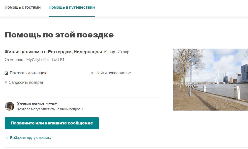 Alt+print+screen Airbnb