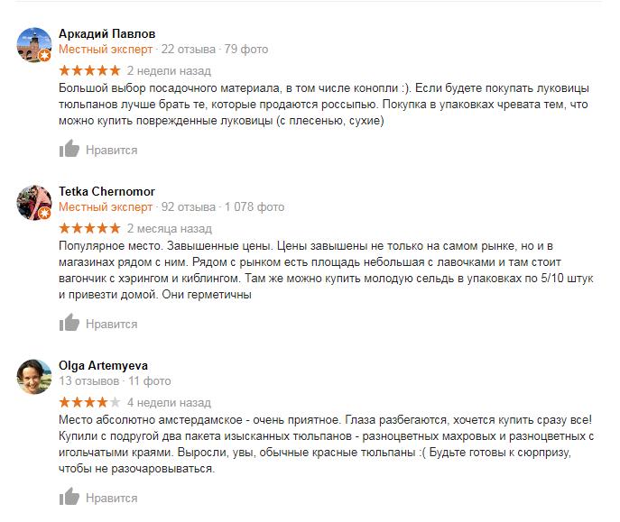 Отзывы туристов о цветочном рынке на гугл