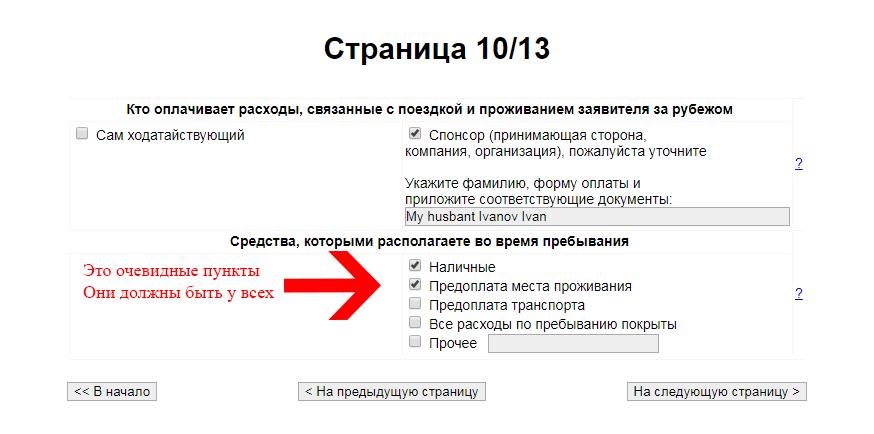 Анкета на визу Эстонии, лист 10