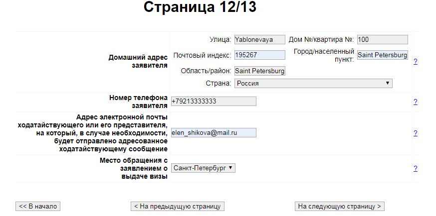 Анкета на визу Эстонии, лист 12