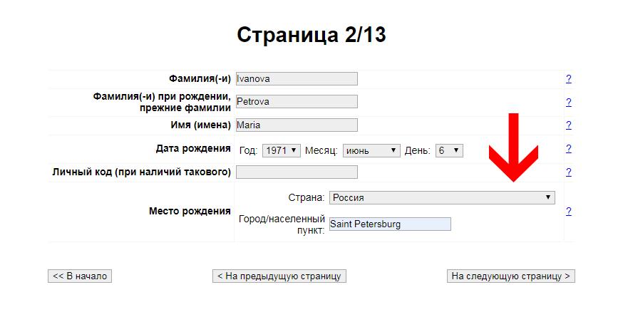 Анкета на Эстонскую визу страница 2