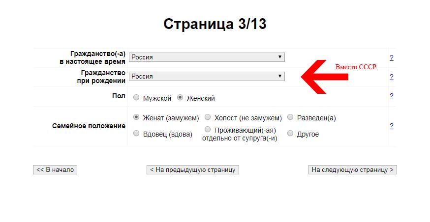 Анкета на визу Эстонии, лист 3