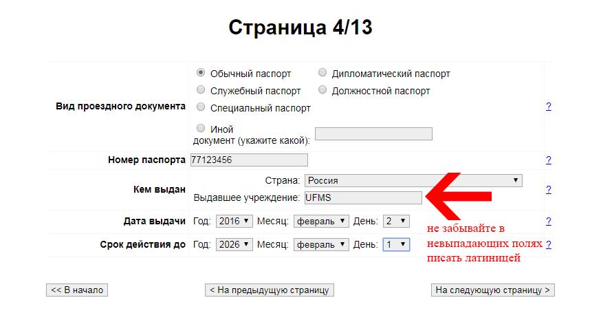 Анкета на визу Эстонии, лист 4