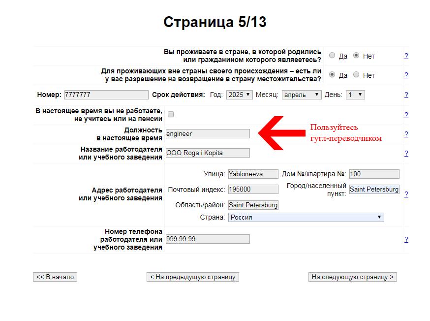 Анкета на визу Эстонии, инструкция по заполнению, лист 5