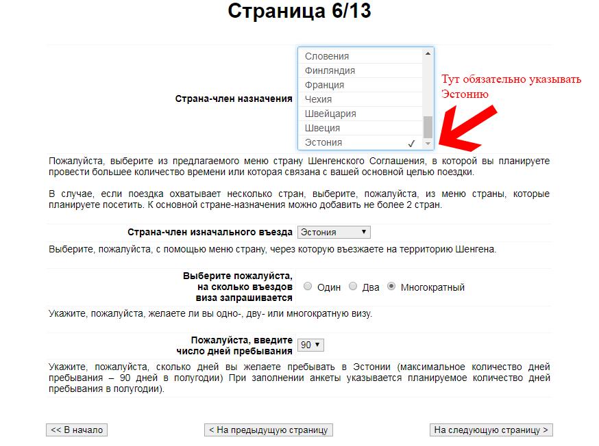 Анкета на визу Эстонии, лист 6