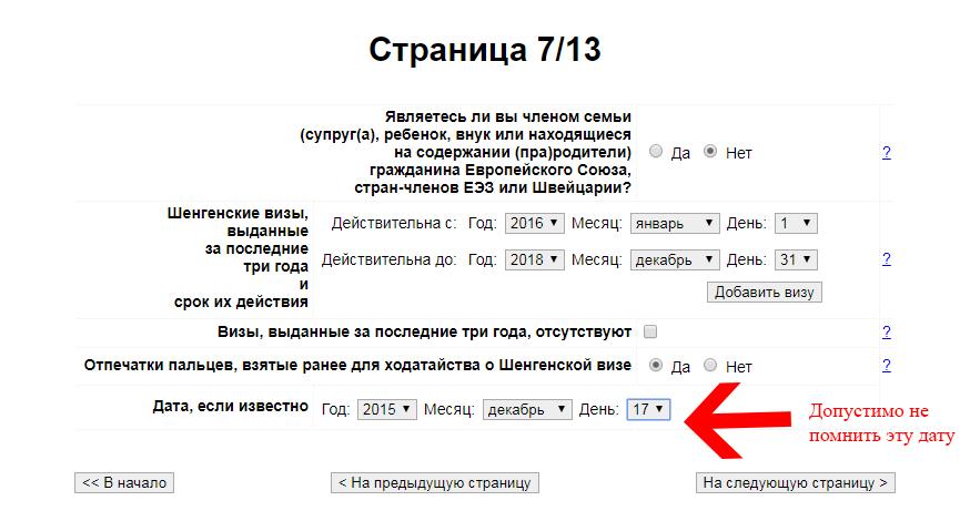 Анкета на эстонскую визу, лист 7
