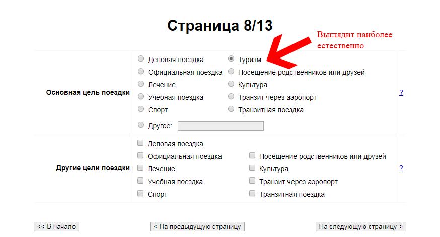 Анкета на эстонскую визу, лист 8
