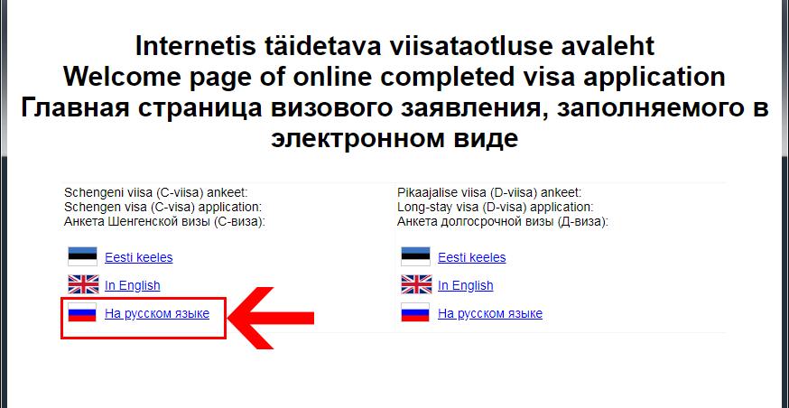 Заголовочный лист анкеты для шенгенской визы