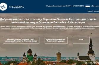 Сайт Визового центра Эстонии в России