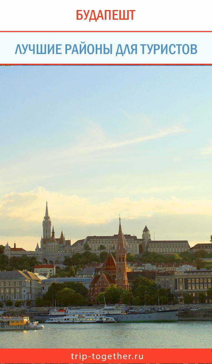 Где лучше жить в Будапеште туристу