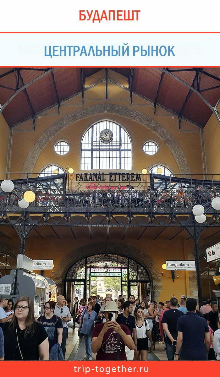 Центральный рынок в Будапеште