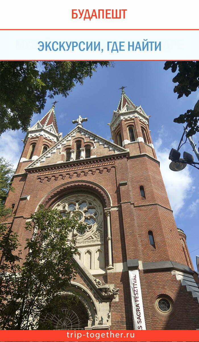 Как найти экскурсии на русском в Будапеште