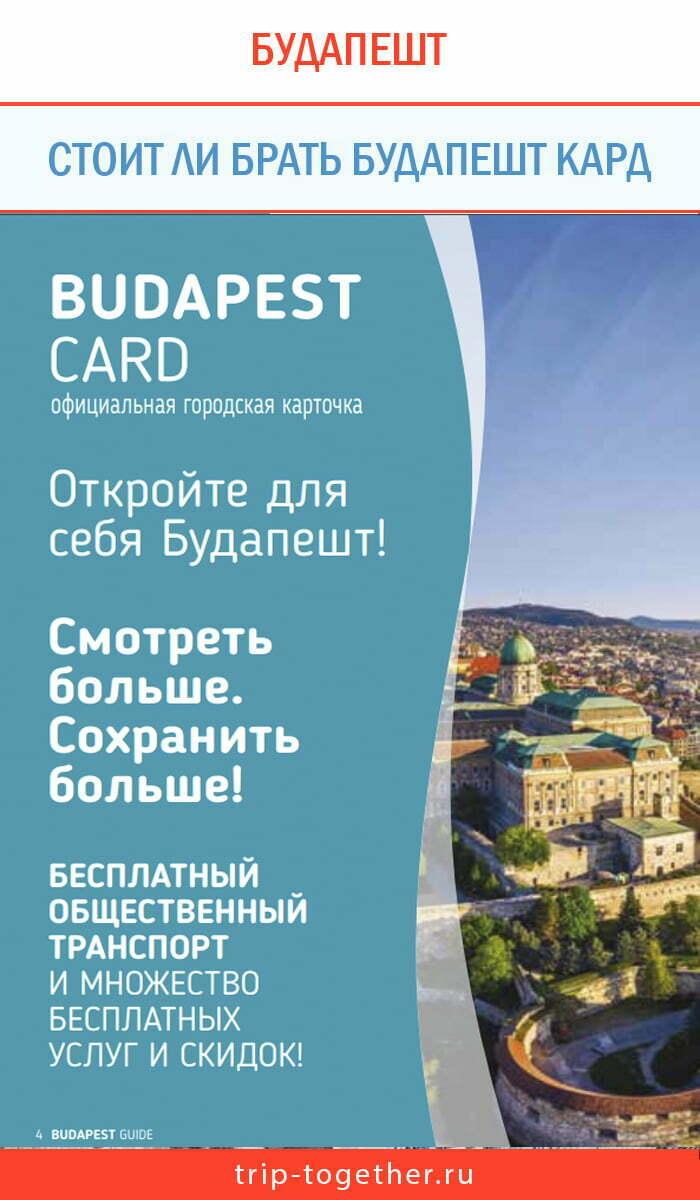 стоит ли покупать Будапешт кард