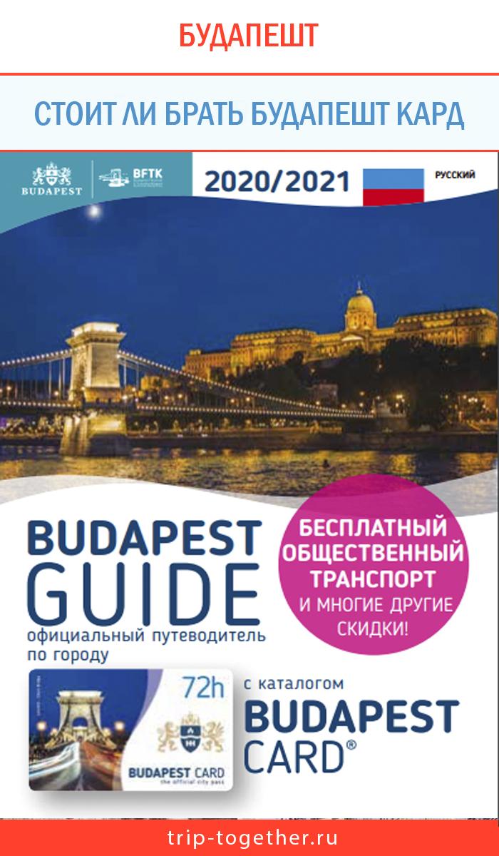 Стоит ли покупать Budapest card