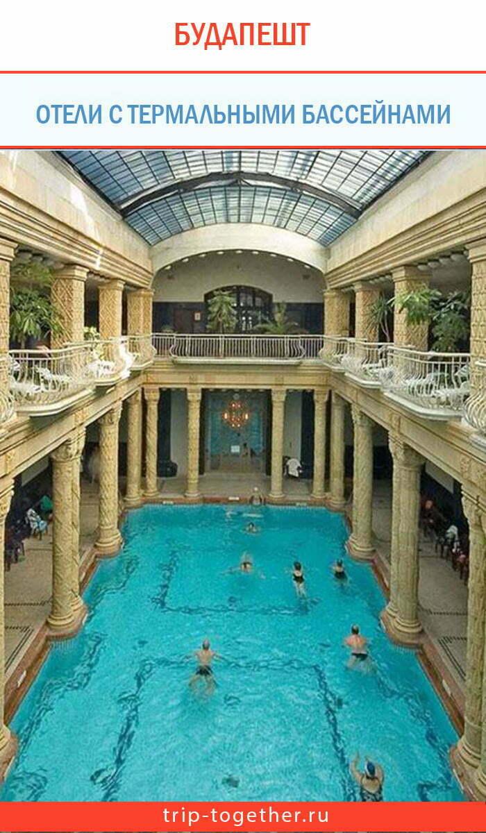 отели с термальными источниками в Будапеште