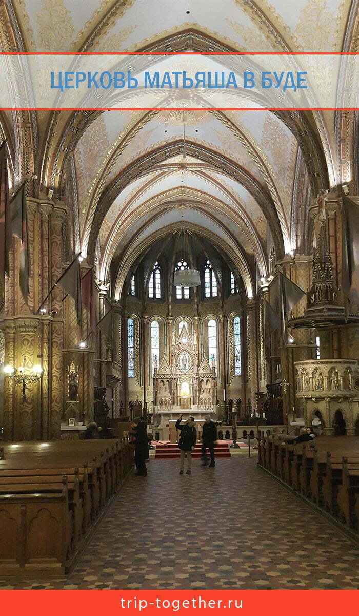 Церковь Матьяша (внутри) для Pinterest