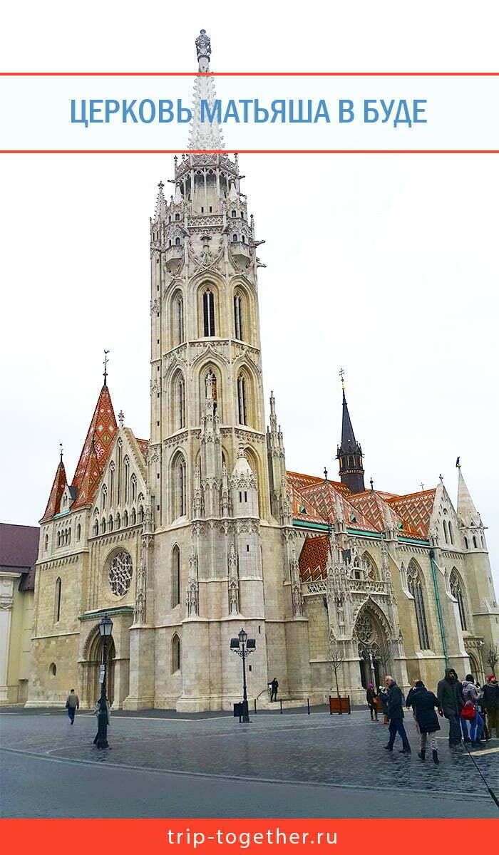 Церковь Матьяша (внешний вид) для Pinterest