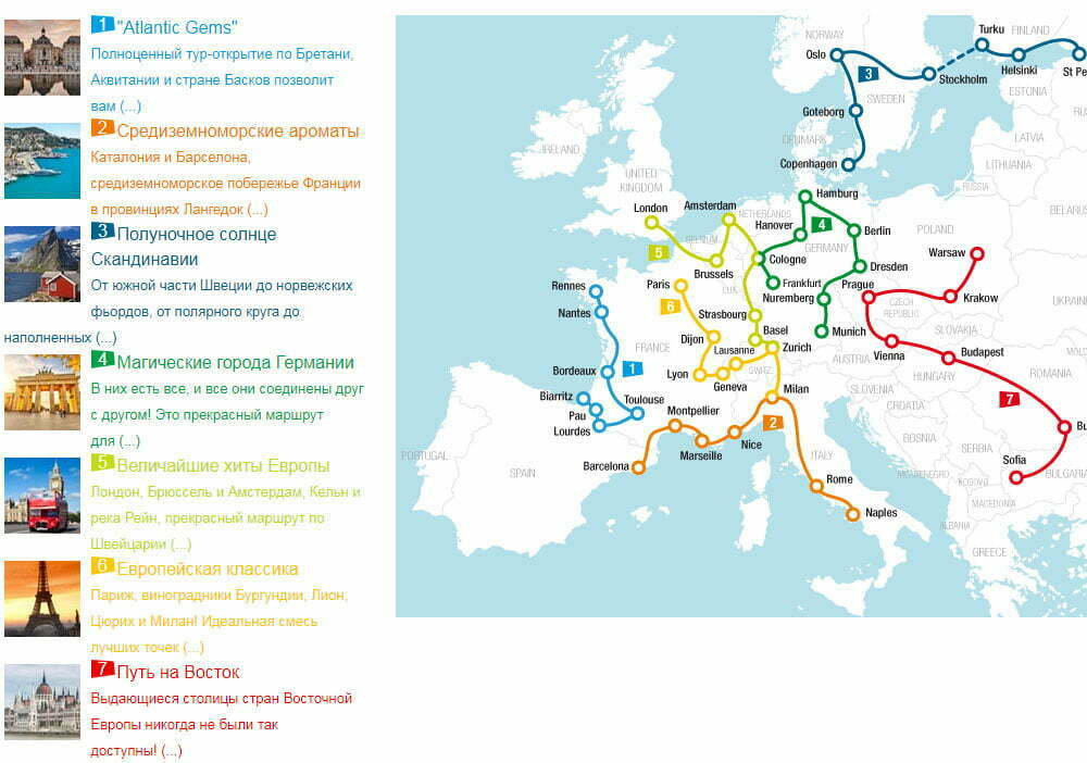 Маршруты на поездах по Европе