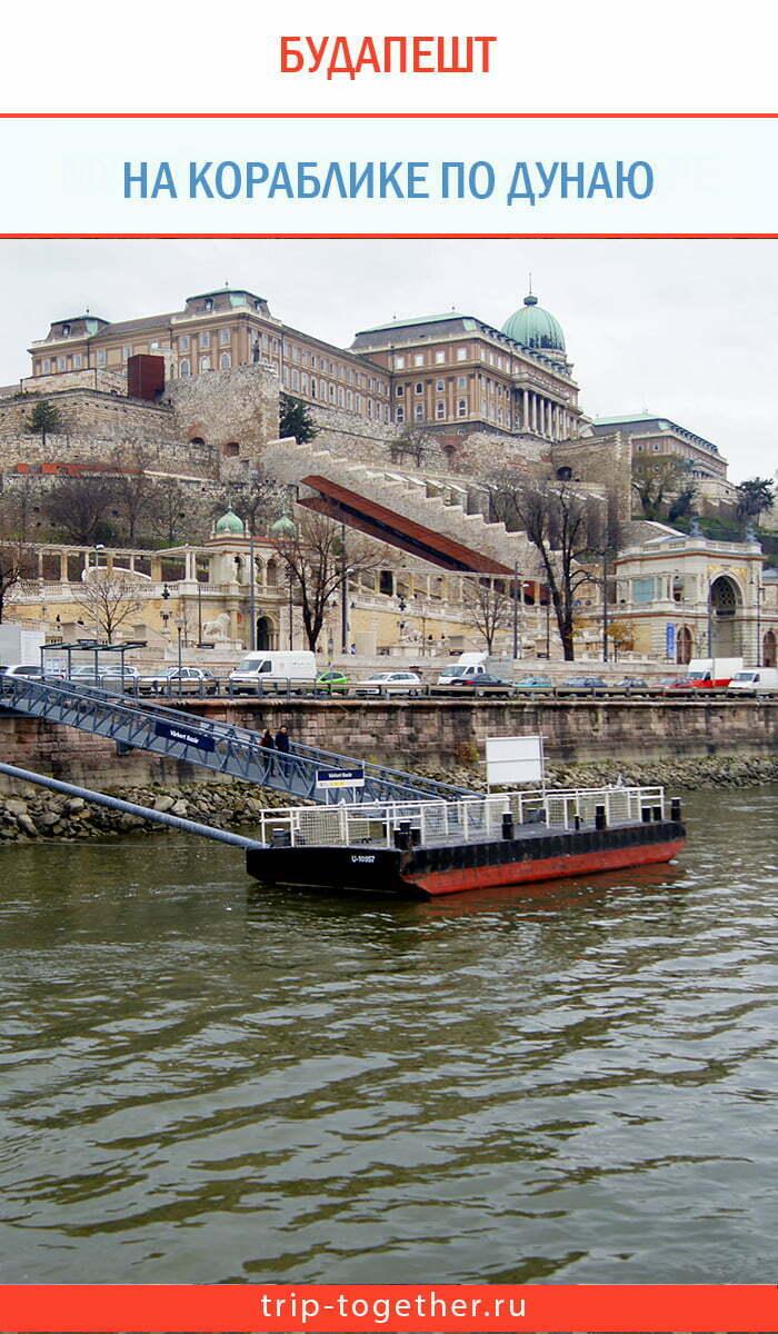 На теплоходе по Дунаю в Будапеште