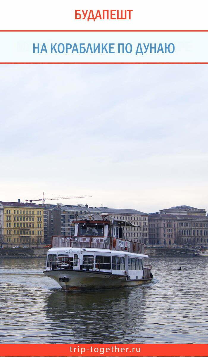 На кораблике по Дунаю в Будапеште