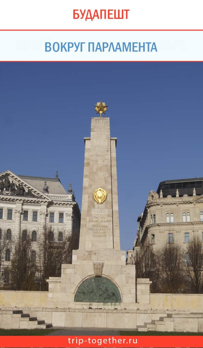 Памятник советским воинам освободителям на площади Свободы в Будапеште