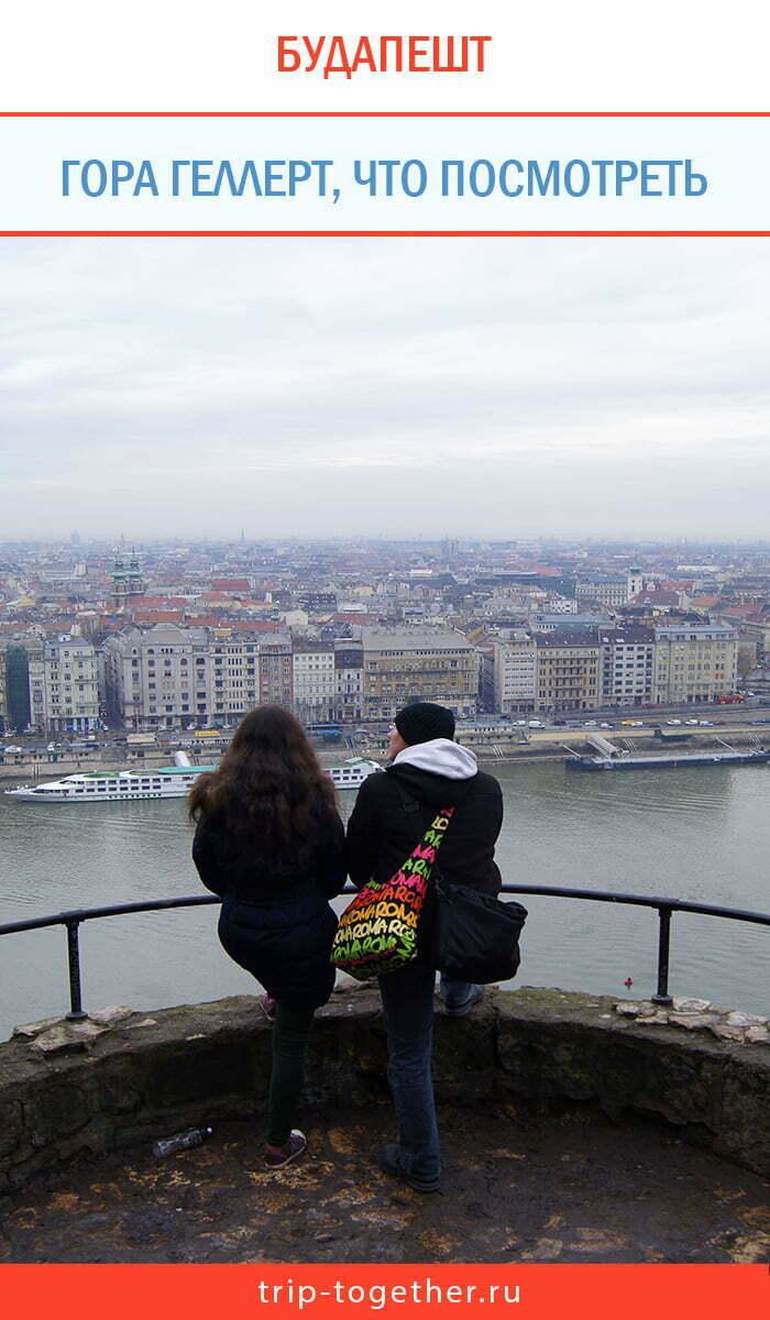 Гора Геллерт в Будапеште, что посмотреть