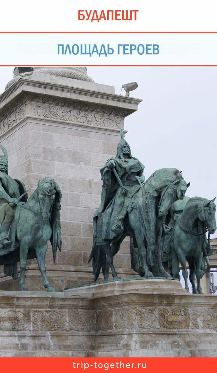 Площаль Героев в Будапеште