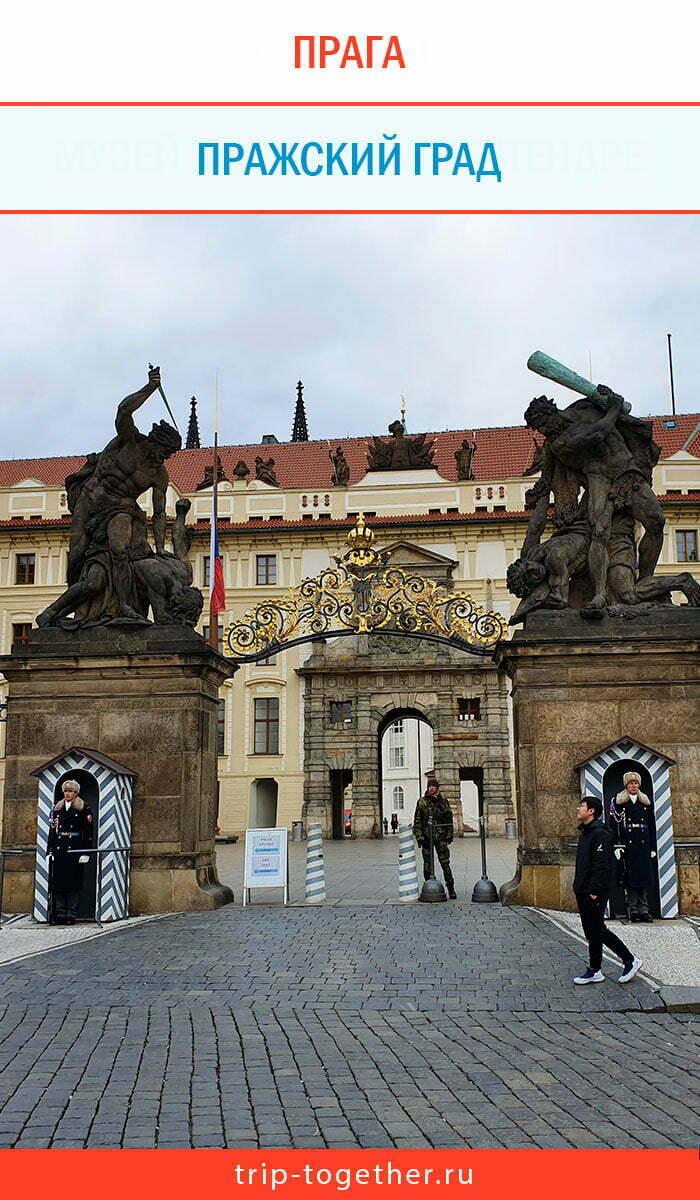 Ворота Титанов в Пражском граде