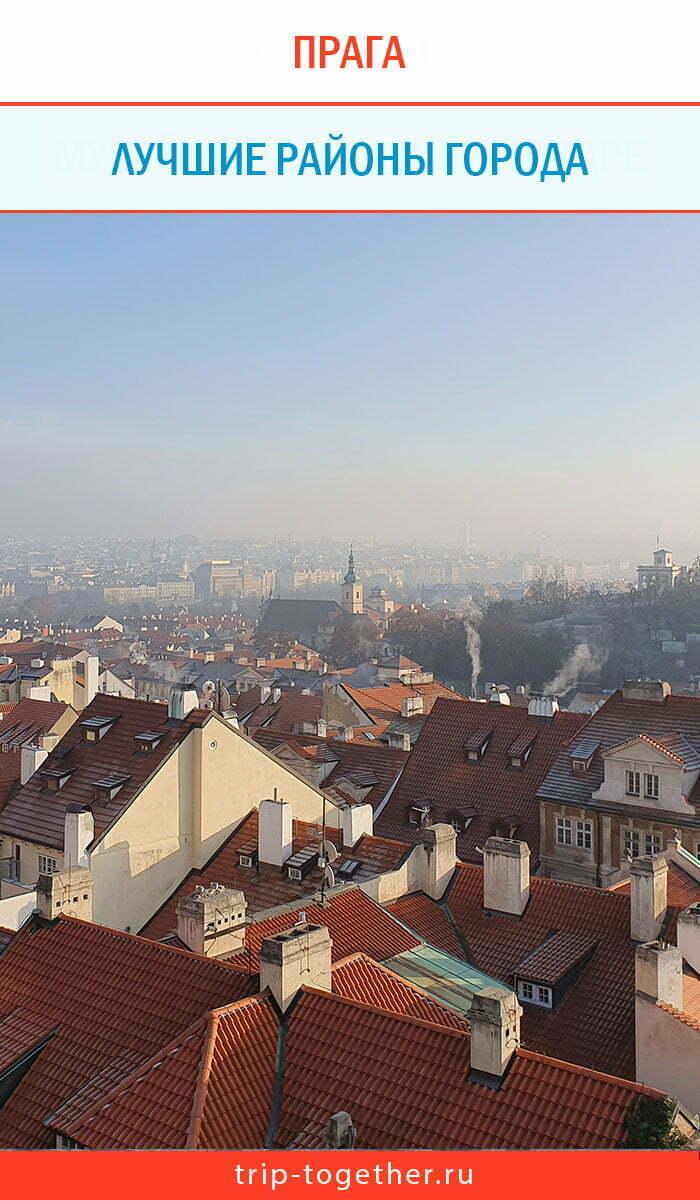 Вид со смотровой площадки на Градчанской площади