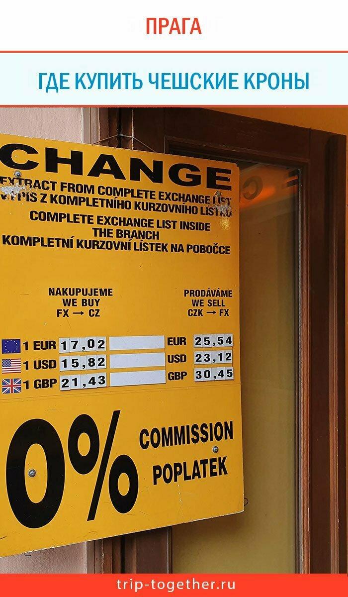 Арабский обменник в Праге