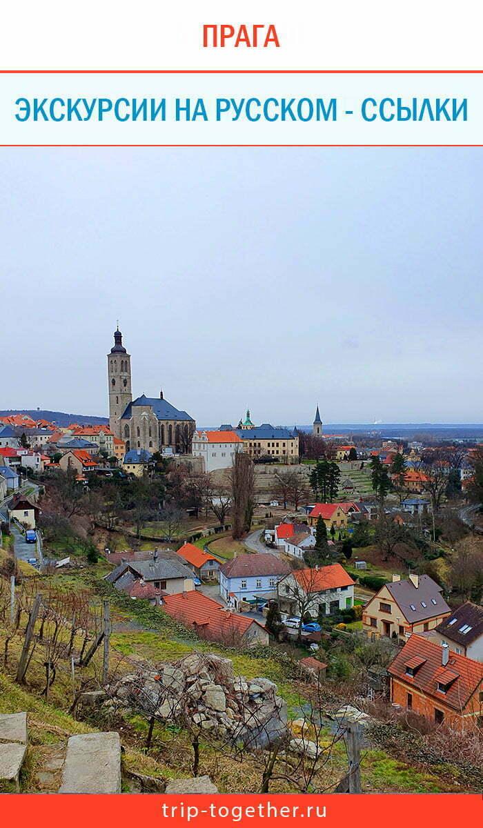 экскурсии из Праги - Кутна Гора