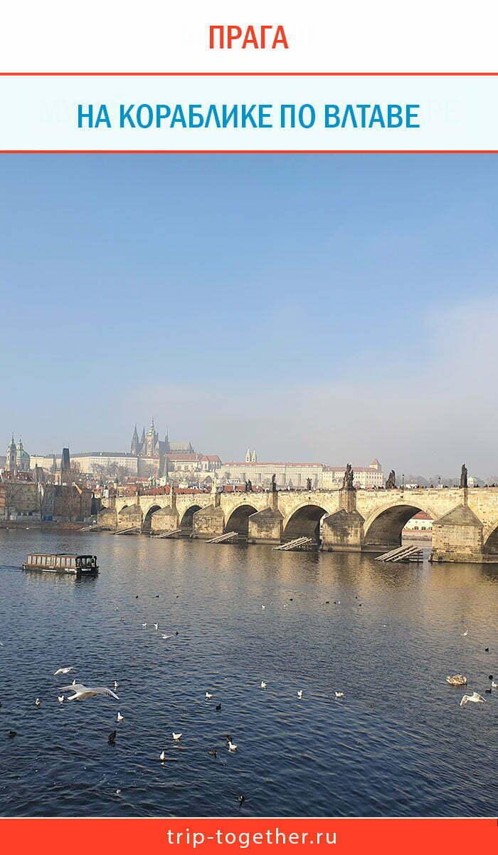 На кораблике по Влтаве - Карлов мост