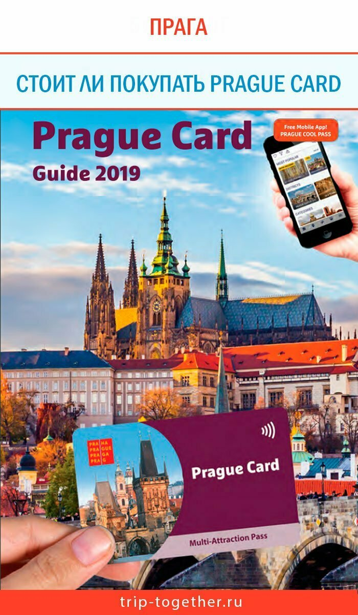 Стоит ли покупать Прага кард