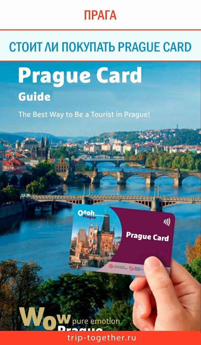 Стоит ли покупать Prague card