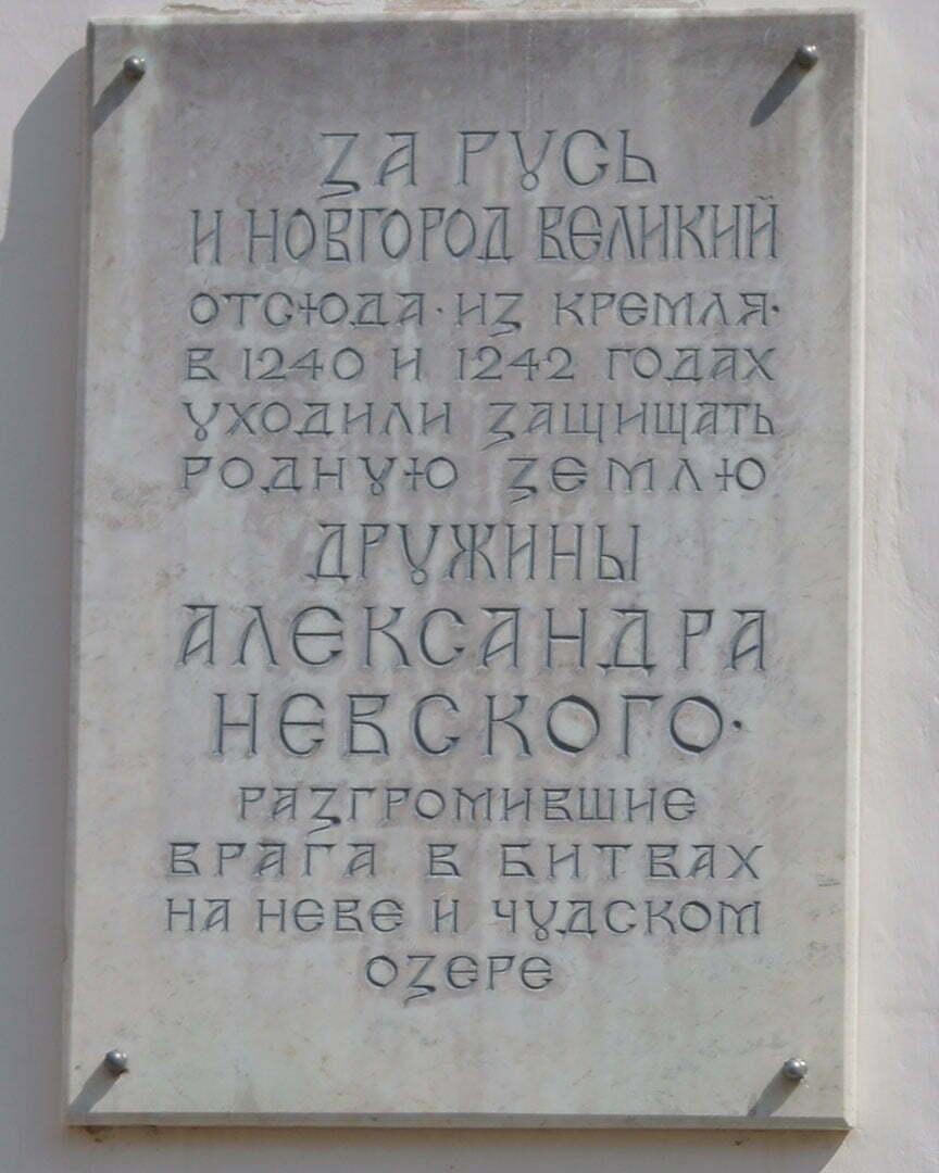 Табличка об Александре невском на стене Софийского собораа