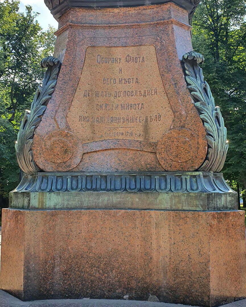 Надпись на оборотной стороне памятника Петру I в Кронштадте