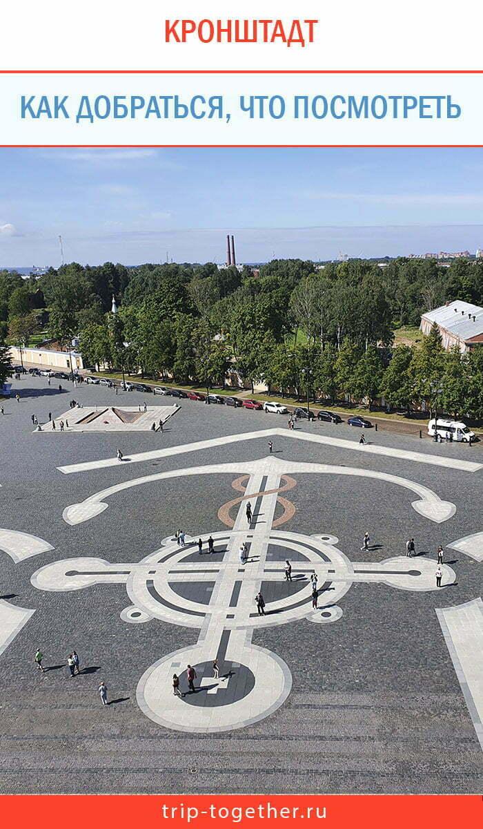Якорная площадь Кронштадта
