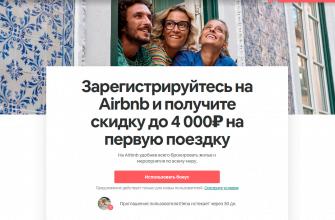 Купон Airbnb на первое бронирование