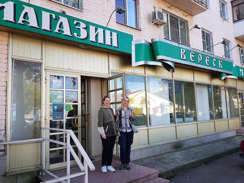 Фирменный магазин Вереск в Твери