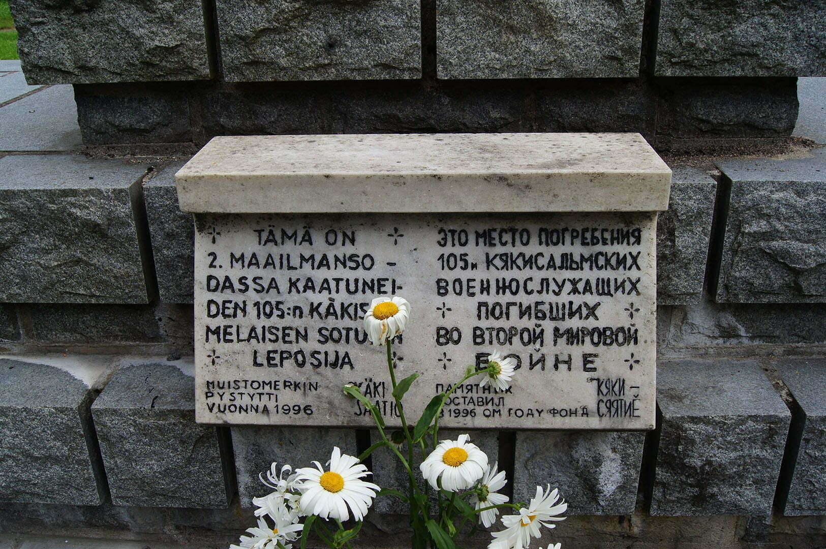 Место погребения 105 кякисальмских военнослужащих, погибших во Второй Мировой войне. Приозерск